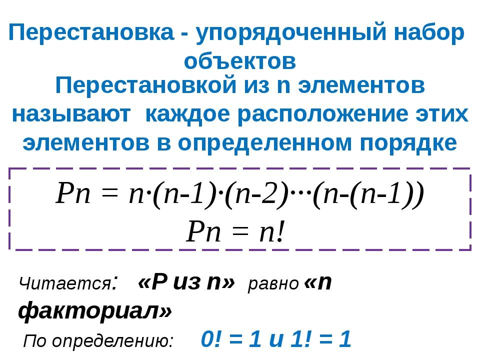 Перестановка - упорядоченный набор объектов Pn = n·(n-1)·(n-2)···(n-(n-1)) Pn...