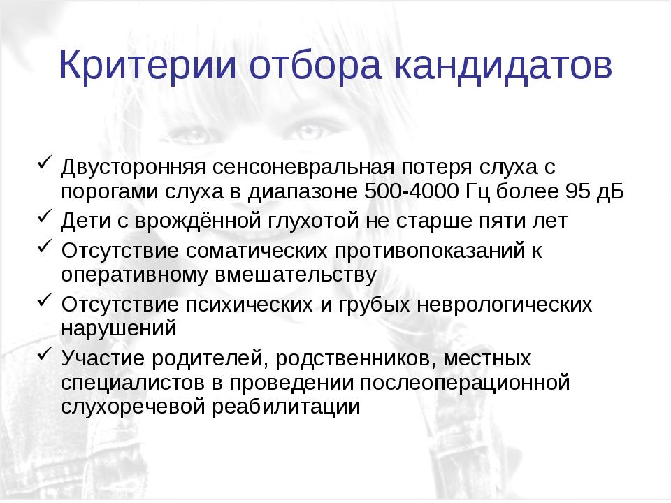 Критерии отбора кандидатов Двусторонняя сенсоневральная потеря слуха с порога...