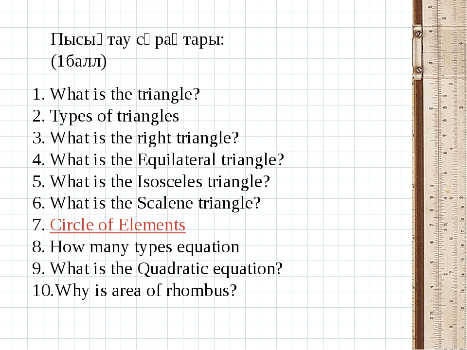 Пысықтау сұрақтары: (1балл) What is the triangle? Types of triangles What is...