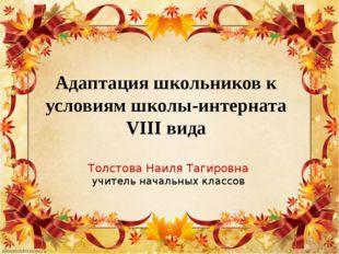 Толстова Наиля Тагировна учитель начальных классов Адаптация школьников к усл