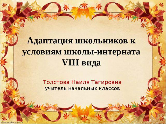 Толстова Наиля Тагировна учитель начальных классов Адаптация школьников к усл...
