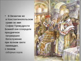 В Византии же в Константинопольском храме во имя Софии Премудрости Божией они