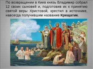 По возвращении в Киев князь Владимир собрал 12 своих сыновей и, подготовив их