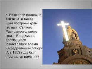 Во второй половине XIX века в Киеве был построен храм во имя Святого Равноап