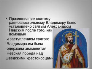 Празднование святому равноапостольному Владимиру было установлено святым Алек