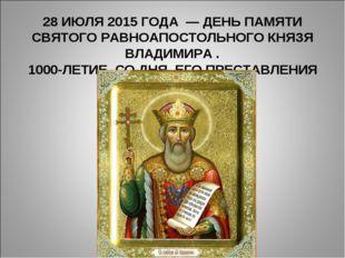 28 ИЮЛЯ 2015 ГОДА — ДЕНЬ ПАМЯТИ СВЯТОГО РАВНОАПОСТОЛЬНОГО КНЯЗЯ ВЛАДИМИРА .
