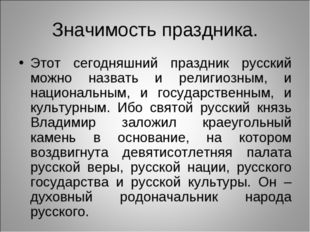 Значимость праздника. Этот сегодняшний праздник русский можно назвать и религ