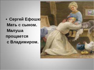 Сергей Ефошкин. Мать с сыном. Малуша прощается с Владимиром.