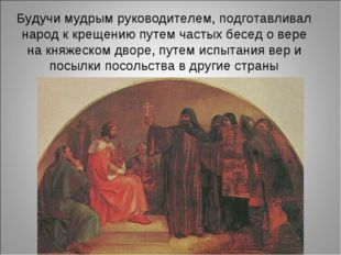 Будучи мудрым руководителем, подготавливал народ к крещению путем частых бесе