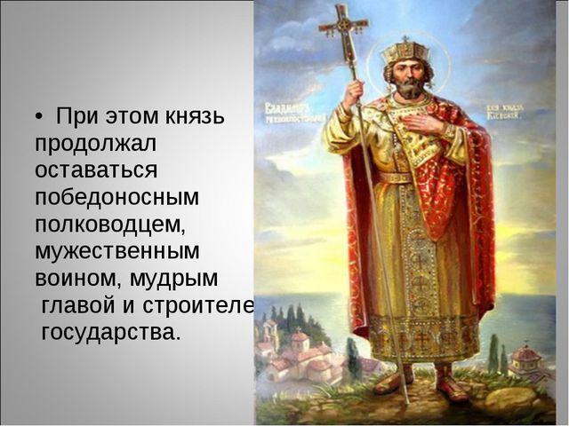 При этом князь продолжал оставаться победоносным полководцем, мужественным во...