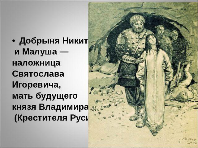 Добрыня Никитич и Малуша — наложница Святослава Игоревича, мать будущего княз...