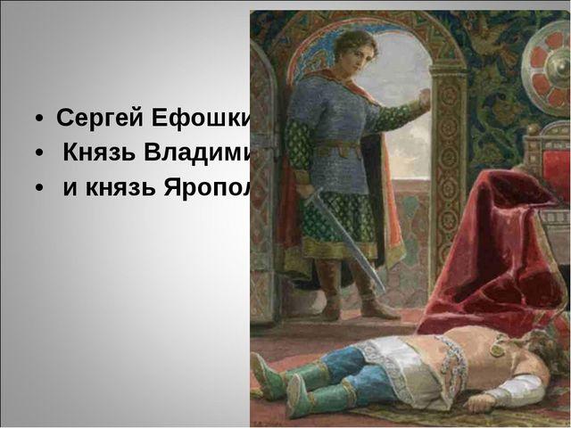 Сергей Ефошкин. Князь Владимир и князь Ярополк