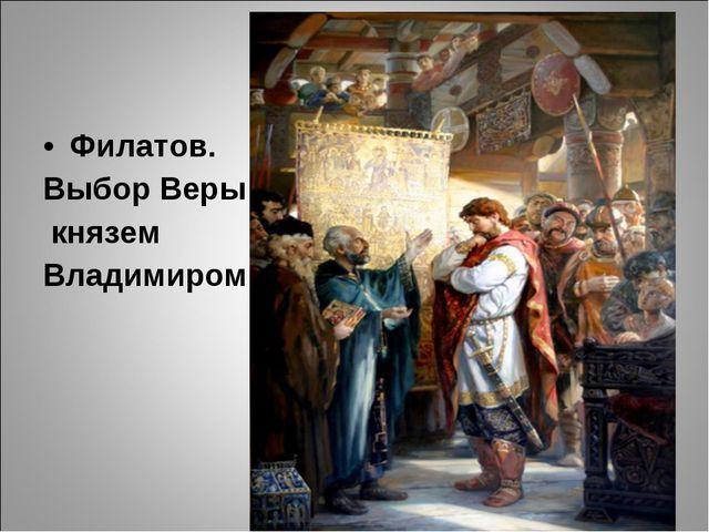 Филатов. Выбор Веры князем Владимиром