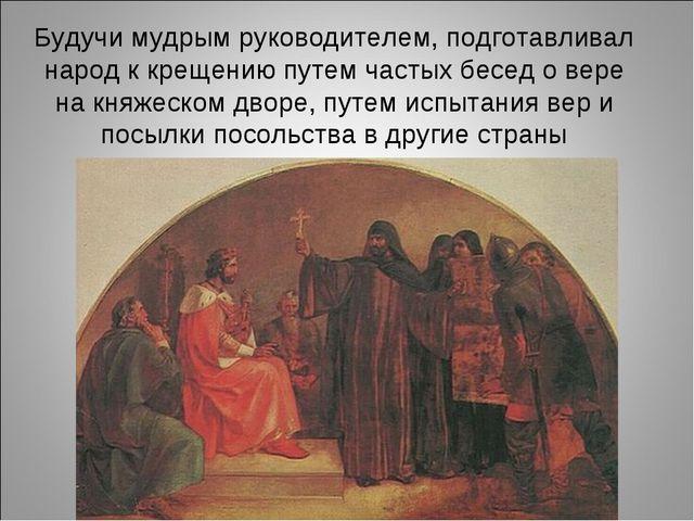Будучи мудрым руководителем, подготавливал народ к крещению путем частых бесе...