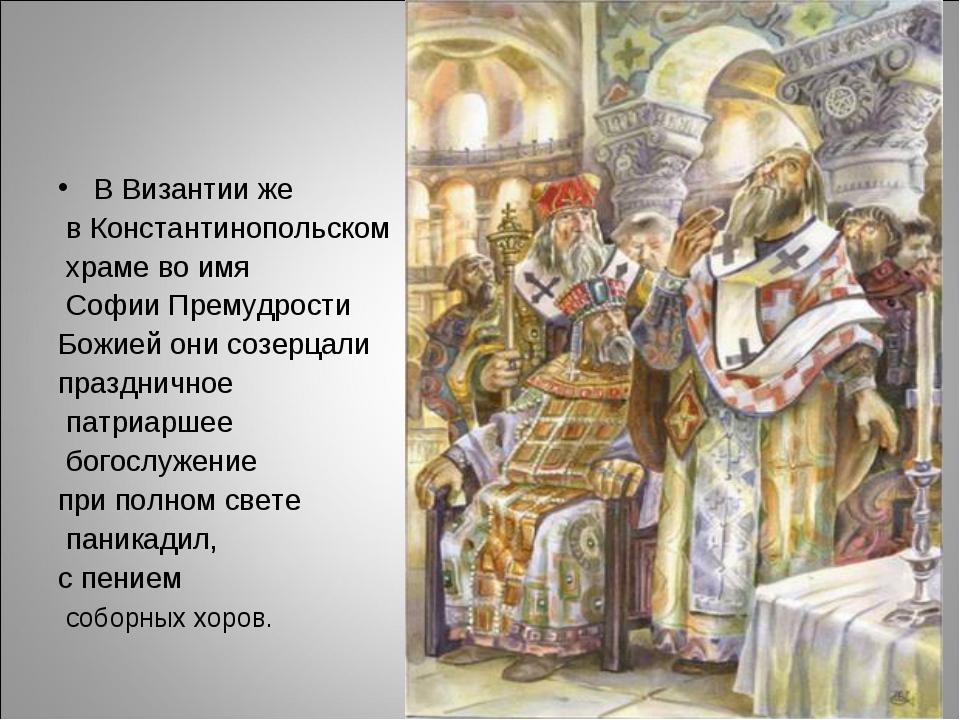 В Византии же в Константинопольском храме во имя Софии Премудрости Божией они...