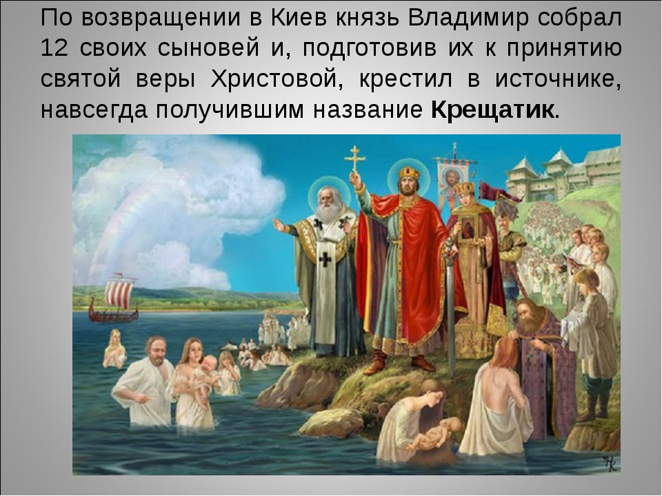 По возвращении в Киев князь Владимир собрал 12 своих сыновей и, подготовив их...