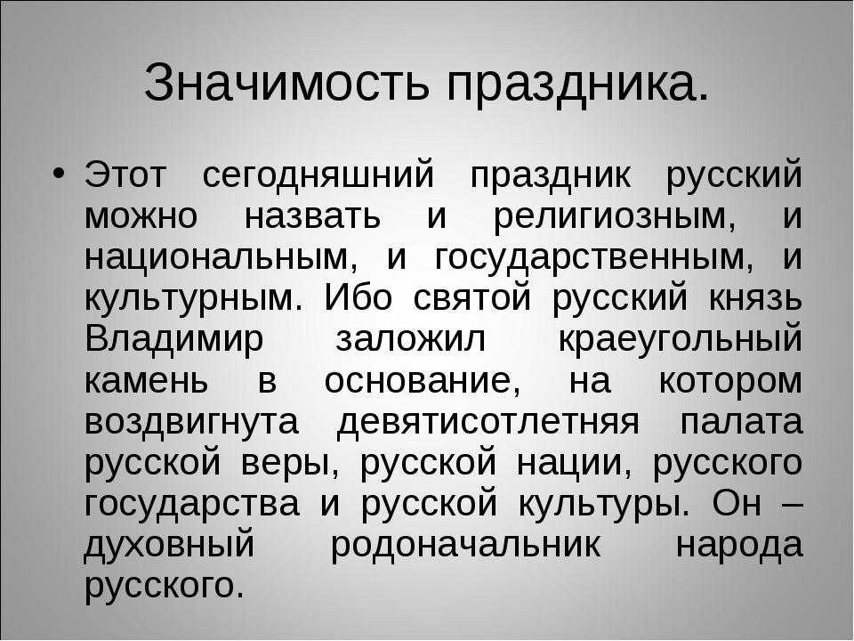Значимость праздника. Этот сегодняшний праздник русский можно назвать и религ...