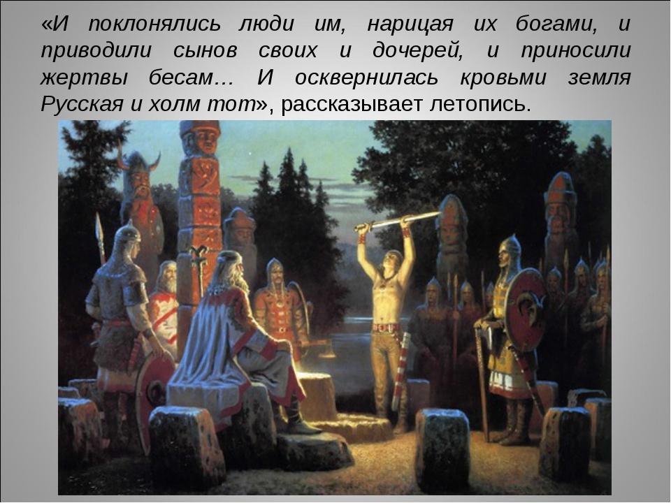 «И поклонялись люди им, нарицая их богами, и приводили сынов своих и дочерей,...