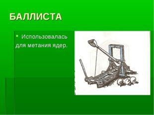 БАЛЛИСТА Использовалась для метания ядер.