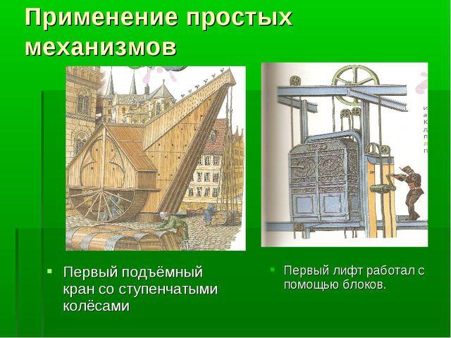 Применение простых механизмов Первый подъёмный кран со ступенчатыми колёсами...