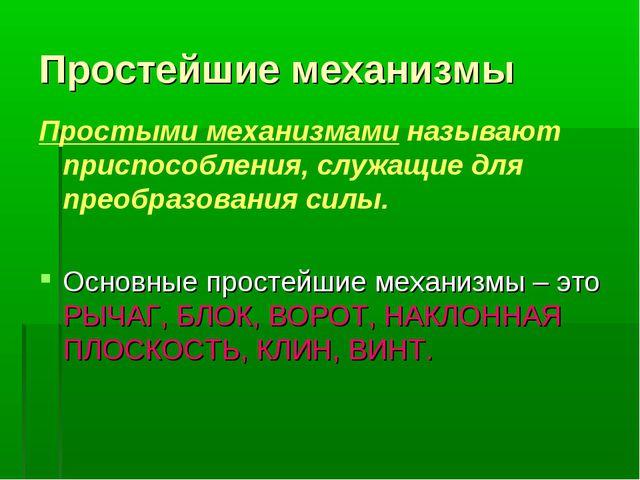 Простейшие механизмы Простыми механизмами называют приспособления, служащие д...