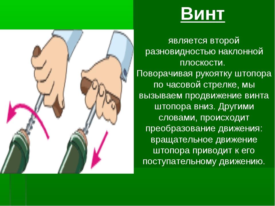 Винт является второй разновидностью наклонной плоскости. Поворачивая рукоятку...