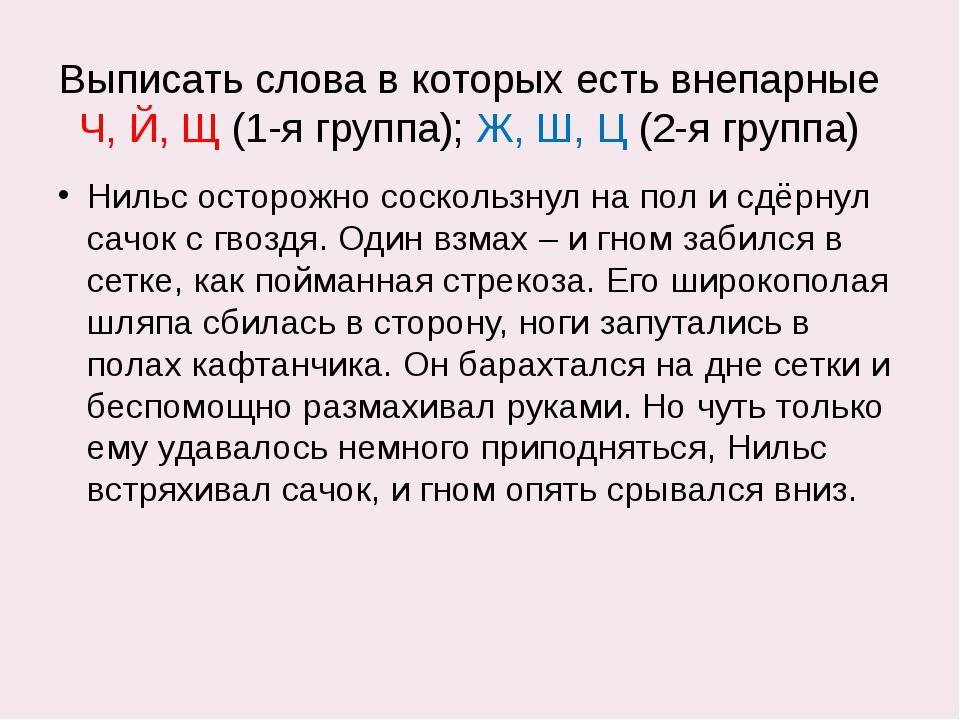 Выписать слова в которых есть внепарные Ч, Й, Щ (1-я группа); Ж, Ш, Ц (2-я гр...