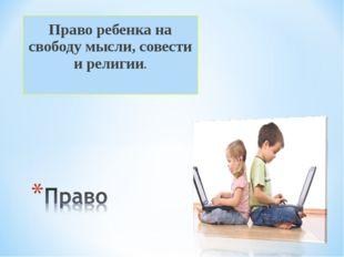Право ребенка на свободу мысли, совести и религии.