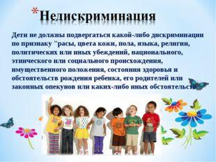 """Дети не должны подвергаться какой-либо дискриминации по признаку """"расы, цвета"""