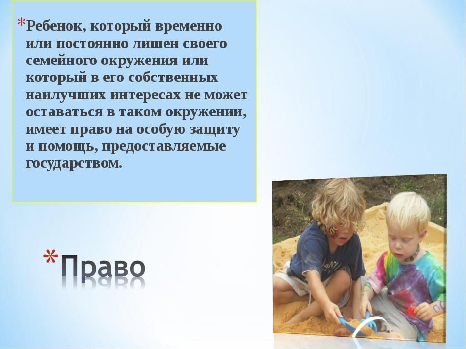 Ребенок, который временно или постоянно лишен своего семейного окружения или...