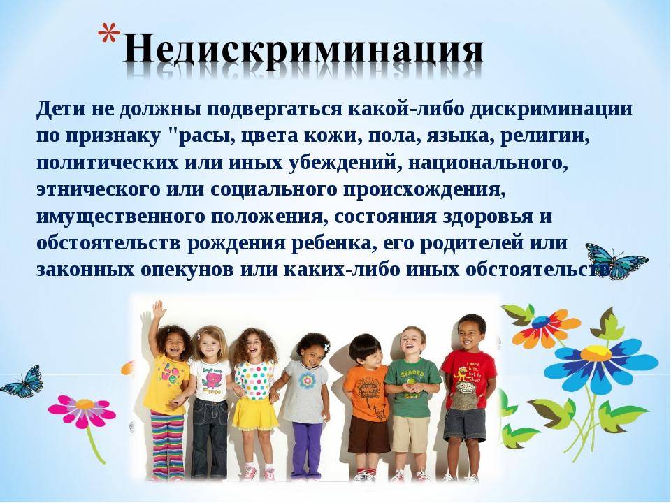 """Дети не должны подвергаться какой-либо дискриминации по признаку """"расы, цвета..."""