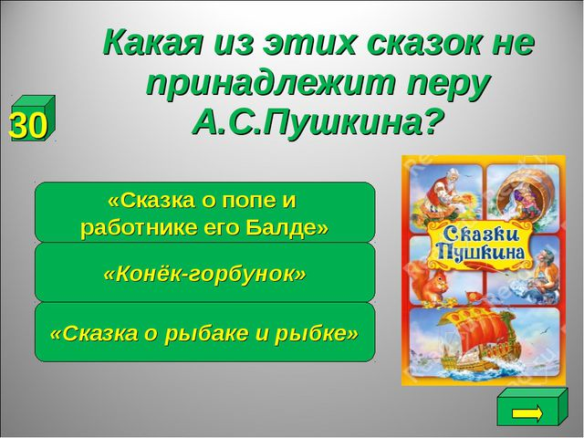Какая из этих сказок не принадлежит перу А.С.Пушкина? «Сказка о рыбаке и рыб...