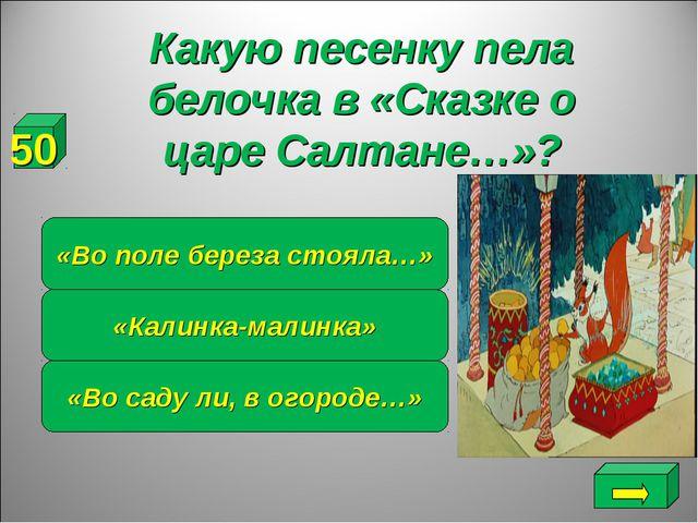 «Калинка-малинка» «Во саду ли, в огороде…» «Во поле береза стояла…» 50 Каку...