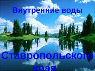 Внутренние воды Ставропольского края Р о с с и и