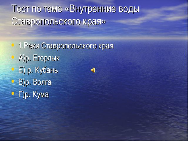 Тест по теме «Внутренние воды Ставропольского края» 1.Реки Ставропольского кр...