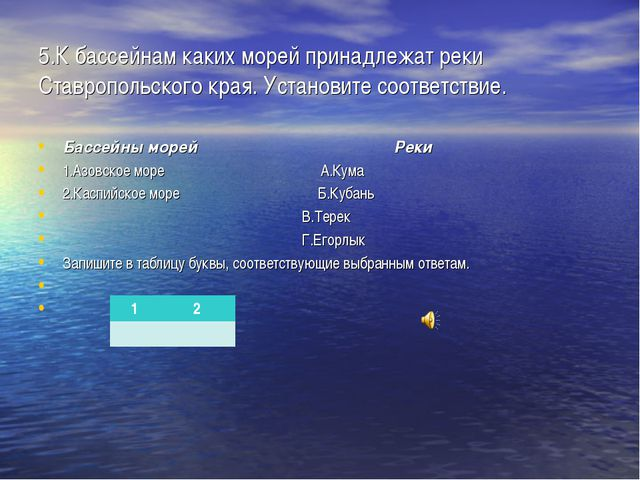 5.К бассейнам каких морей принадлежат реки Ставропольского края. Установите с...