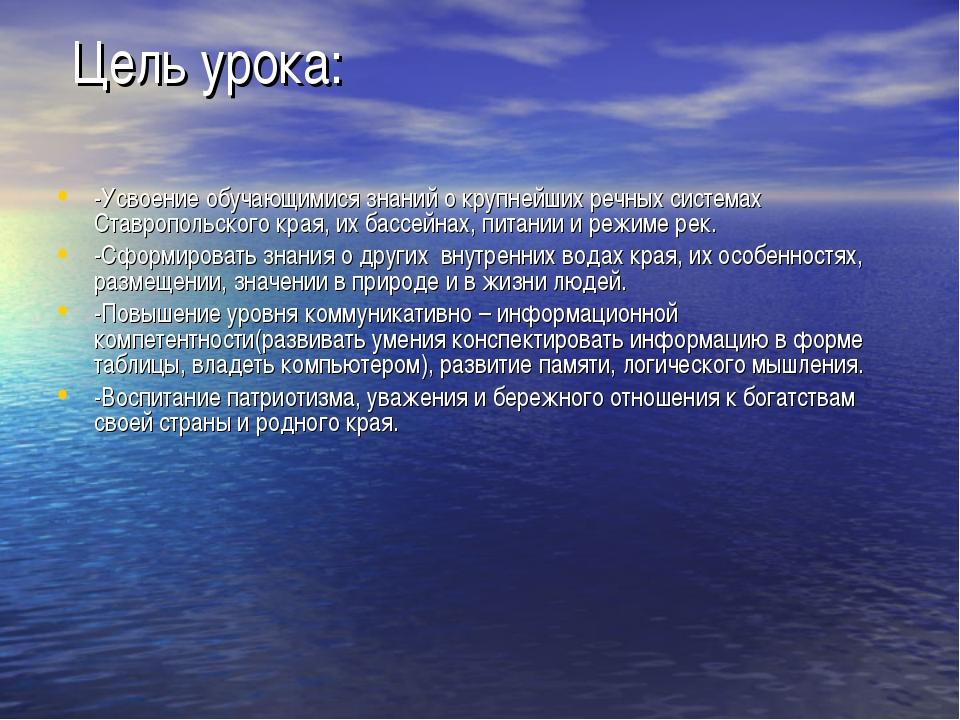 Цель урока: -Усвоение обучающимися знаний о крупнейших речных системах Ставр...