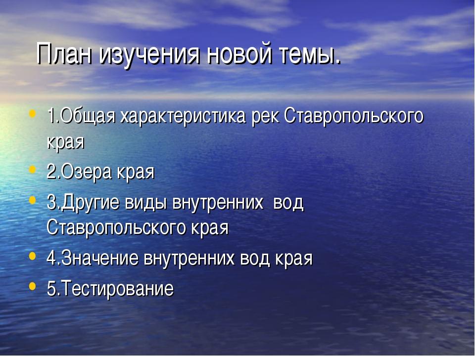 План изучения новой темы. 1.Общая характеристика рек Ставропольского края 2....