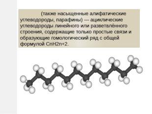 Алка́ны (также насыщенные алифатические углеводороды, парафины) — ациклически