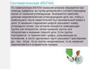 Систематическая ИЮПАК: По номенклатуре ИЮПАК названия алканов образуются при