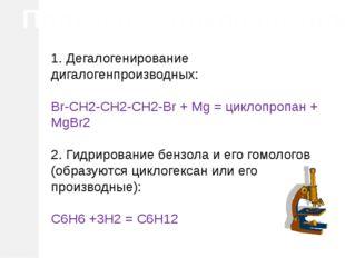 Получение циклоалканов 1. Дегалогенирование дигалогенпроизводных: Br-СН2-СН2-