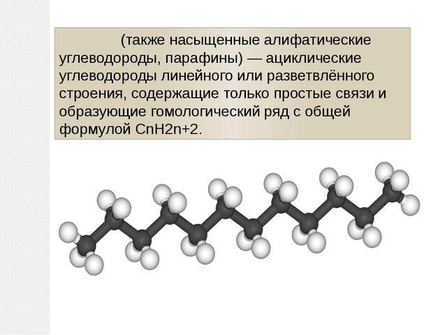 Алка́ны (также насыщенные алифатические углеводороды, парафины) — ациклически...
