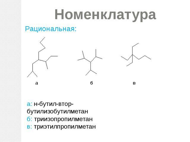 Номенклатура Рациональная: а: н-бутил-втор-бутилизобутилметан б: триизопропил...