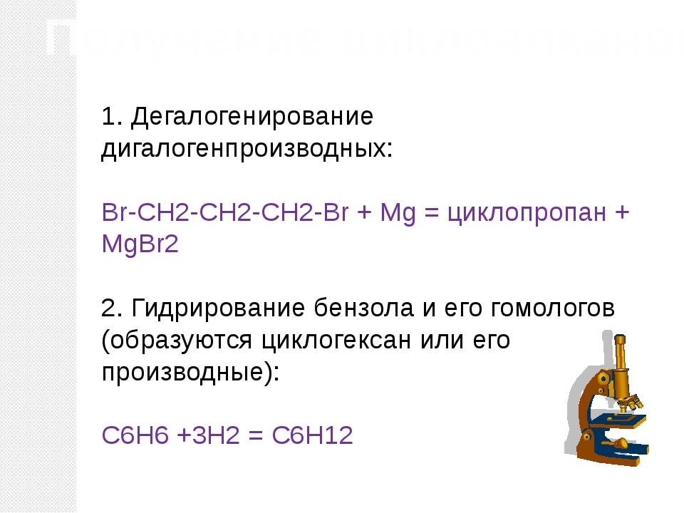 Получение циклоалканов 1. Дегалогенирование дигалогенпроизводных: Br-СН2-СН2-...