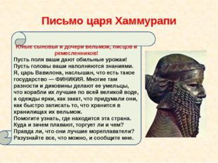 Письмо царя Хаммурапи Юные сыновья и дочери вельмож, писцов и ремесленников!