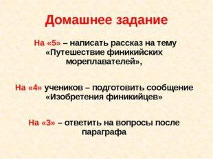 Домашнее задание На «5» – написать рассказ на тему «Путешествие финикийских м