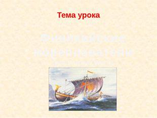 Тема урока Финикийские мореплаватели (урок-практикум)