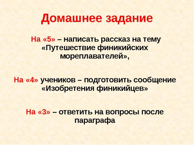 Домашнее задание На «5» – написать рассказ на тему «Путешествие финикийских м...