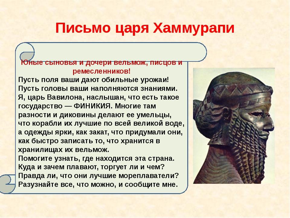 Письмо царя Хаммурапи Юные сыновья и дочери вельмож, писцов и ремесленников!...