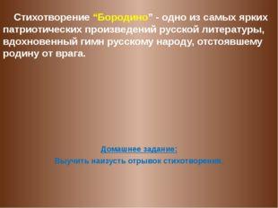 """Стихотворение """"Бородино"""" - одно из самых ярких патриотических произведений р"""